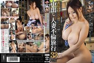 MCSR-109 Ruri Saijo 33 Travel Affair Married Woman Cum