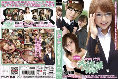 zngi3lr4aced t [MAXING] Supreme Rule of Glasses ( nao. , China Nishino , Minako Konno , Akiho Yoshizawa )   MXSPS178