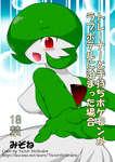 Mizone - Trainer to Temochi Pokemon ga Love Hotel ni Tomatta Baai