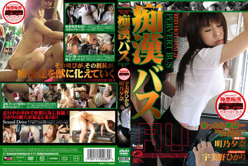 RHJ-021 Red Hot Jam Vol.21 Pervert Bus cover.jpg