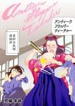Shizu Kei - Antique Flapper Teacher