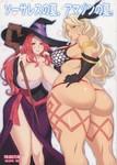 Uno Makoto - Sorceress No Natsu, Amazon No Natsu