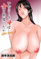 Mitarai Yuuki - Ikanishite Haha wa Onna o Kaihou Shitaka After Story