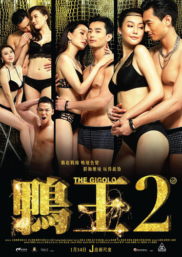 The Gigolo 2 – (2016) Hong Kong sex comedy movies