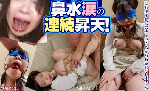 sm-miracle「鼻水涙の連続昇天!」和歌子 (わかこ)