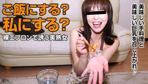 パコパコママ 042616_075 人妻自宅ハメ ~垂れ乳美熟女が振舞う家庭料理~ 高倉美千子