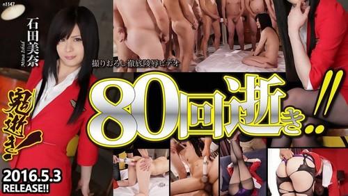 [720p HD] Tokyo Hot n1147 東京熱 鬼逝 石田美奈 Mina Ishida