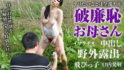 [FULL HD] パコパコママ 050716_082 熟女の火遊び飛びっ子装着 ~わがまま痴女の野外露出~ 華城咲