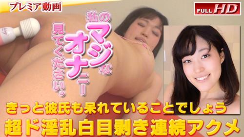 ガチん娘 gachip314 瑞穂 -別刊マジオナ108-