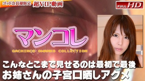 ガチん娘 gachig230  まさみ -別刊マンコレ122-超VIP