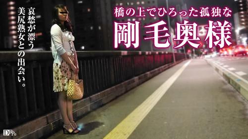 Mura 051516_390 主婦を口説く 22 ~あの剛毛奥様と出会った夜~藤沢弘子