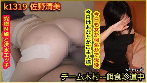 東京熱  k1319 餌食牝 佐野清美  Tokyo Hot k1319