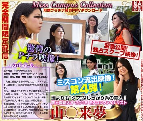 【個人撮影】2015 慶○大学ミスコン ファイナリスト 山○来夢 衝撃のPチラ映像!!Miss Campus Collection