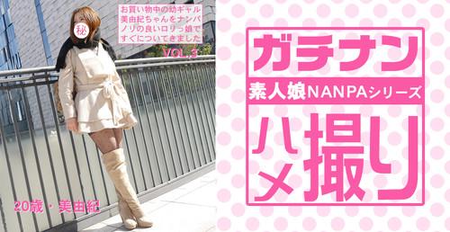 アジア天国 0670 お買い物中の幼ギャル美由紀ちゃんをナンパ!ノリの良いロリっ娘ですぐについてきました!ガチナン ハメ撮り 素人娘ナンパシリーズ VOL3 / 中村 美由紀