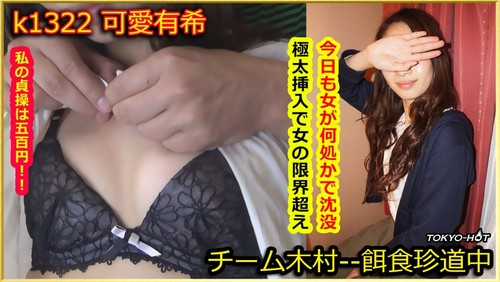 東京熱 k1322 餌食牝 可愛有希 Tokyo Hot k1322