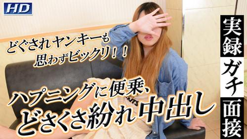 ガチん娘 gachi1001 梨々花 -実録ガチ面接95-
