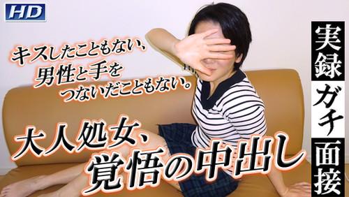 ガチん娘 gachi1006  紀恵 -実録ガチ面接97-