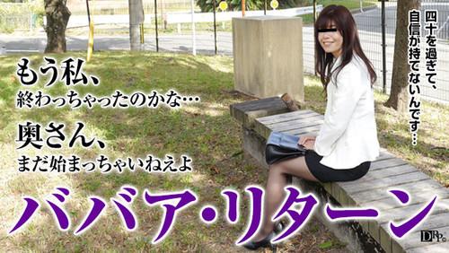 パコパコママ 061716_107 女としての自信を取り戻したい四十路奥様に中出し 吉川裕子