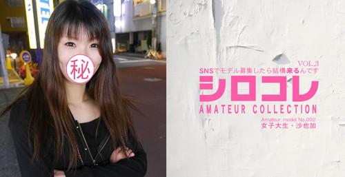 アジア天国 0681 SNSでモデル募集したら結構来るんです シロコレ AMATEUR COLLECTION Amateur model No.002 女子大生 沙也加 VOL3 / 岸谷 沙也加