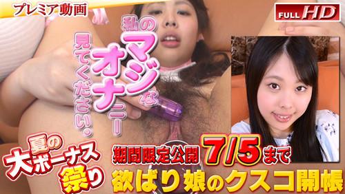 ガチん娘!gachip321 杏果 -別刊マジオナ111-