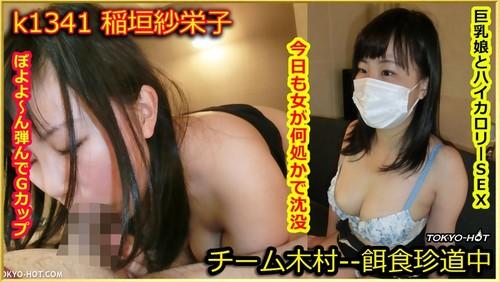 東京熱 k1341 餌食牝 稲垣紗栄子 Tokyo Hot k1341