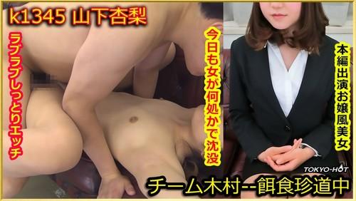 東京熱 k1345 餌食牝 山下杏梨 Tokyo Hot k1345