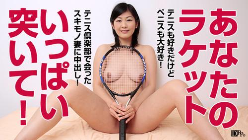 Mura 072416_427 テニスが好き!ペニスはもっと好きな熟女 最上なみ