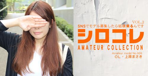 アジア天国 0712 SNSでモデル募集したら結構来るんです シロコレ AMATEUR COLLECTION Amateur model No.006 OL 上原まさき VOL2 / 上原まさき