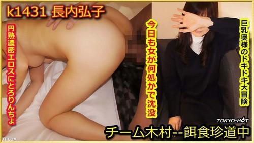 東京熱 k1431 餌食牝 長内弘子 Tokyo Hot k1431