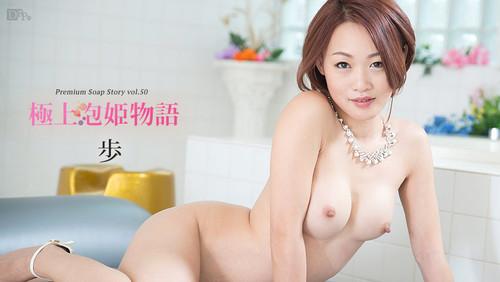 カリビアンコム 021017-370 極上泡姫物語 Vol.50 歩