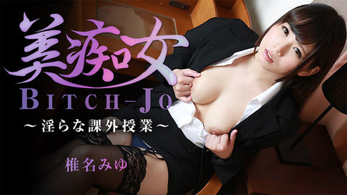 Heyzo 1401 美痴女~淫らな課外授業~椎名みゆ