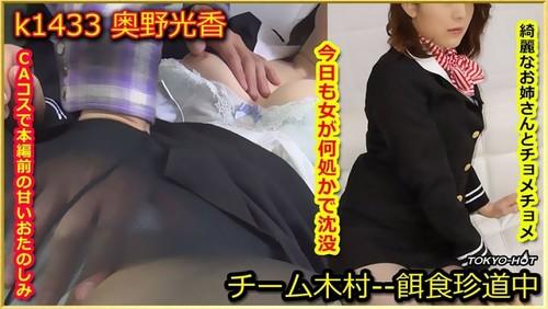 東京熱 k1433 餌食牝 奥野光香 Tokyo Hot k1433