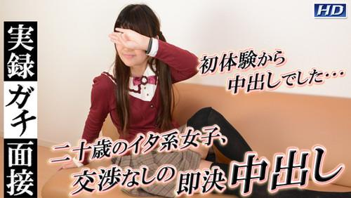 ガチん娘 gachi1101 千波 -実録ガチ面接135