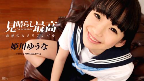 FULL HD カリビアンコム 021717-375 姫川ゆうなの見晴らし最高 姫川ゆうな-HD JAV (1080p) (720p) -2