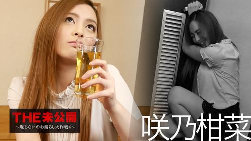 カリビアンコム 022317-379 THE 未公開 ~恥じらいのお漏らし大作戦4~咲乃柑菜
