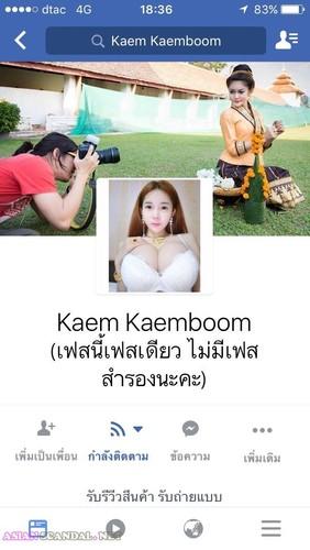Kaemboom